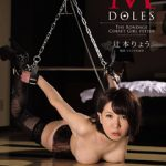 【SM辱め動画】M DOLES THE BONDAGE CORSET GIRL FETISH 辻本りょう